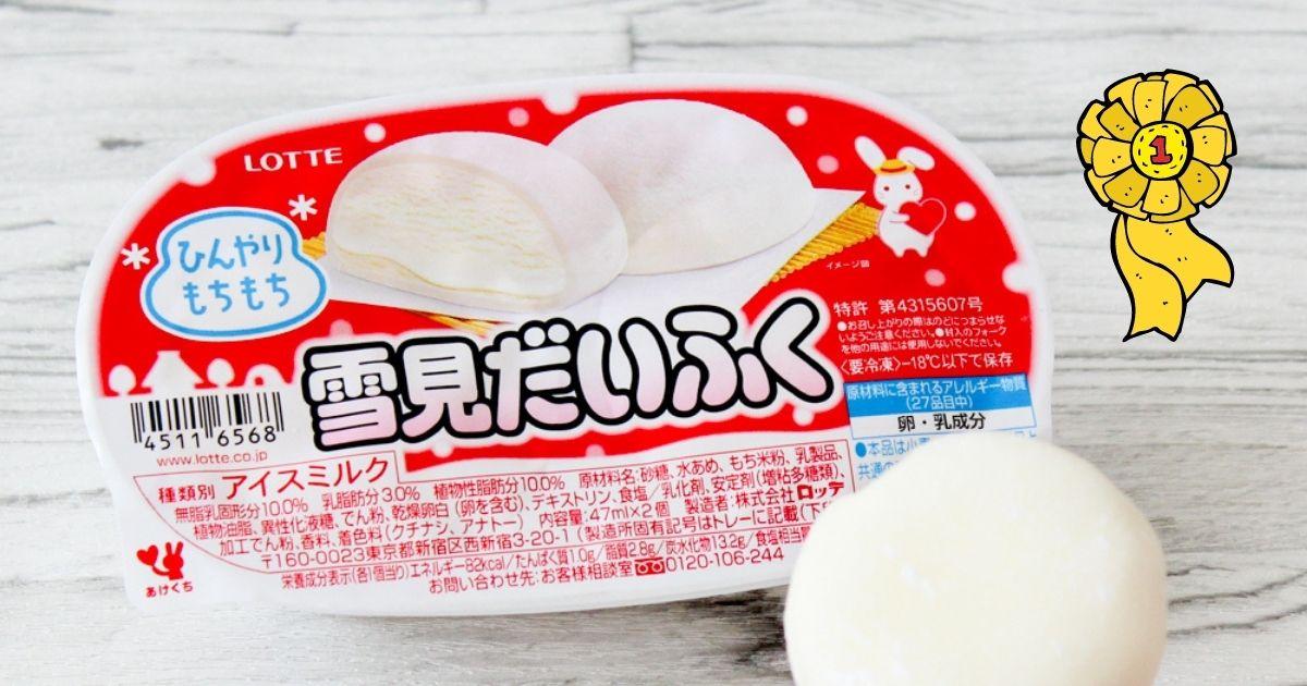 TOP 1: Kem ngon nhất là kem Lotte Yukimi Daifuku (ロッテ 雪見だいふく)