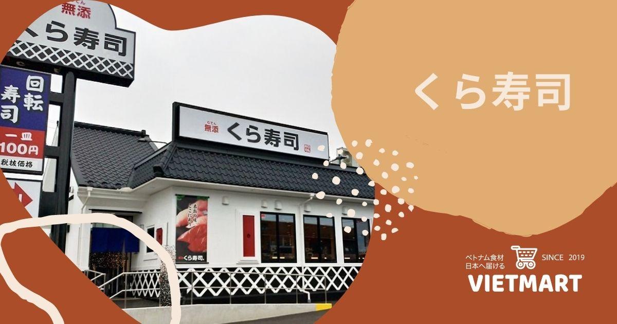 Nhà hàng Sushi giá rẻ cực phẩm ở Nhật|Kurazushi (くら寿司)