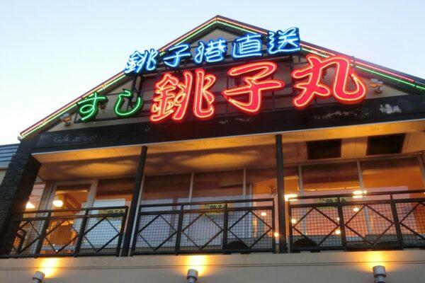 Nhà hàng sushi Nhật Choushimaru Sushi (すし銚子丸)