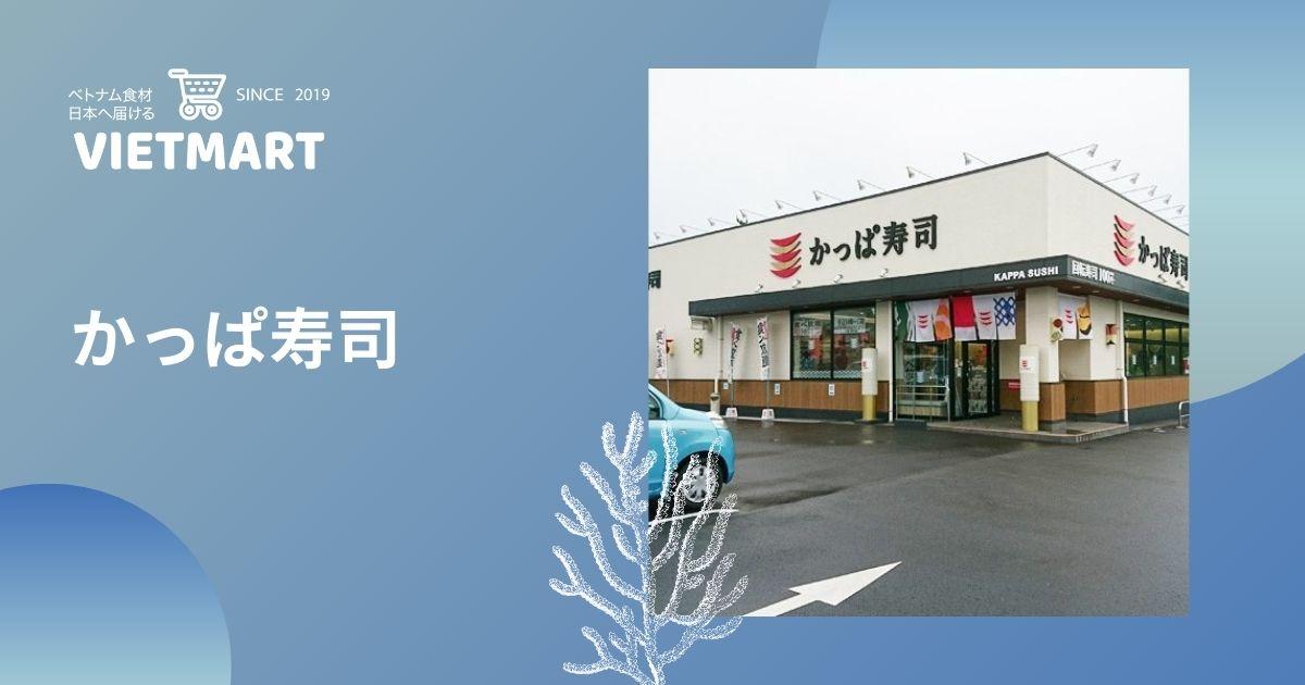 Nhà hàng Sushi giá rẻ cực phẩm ở Nhật|Kappazushi (かっぱ寿司)