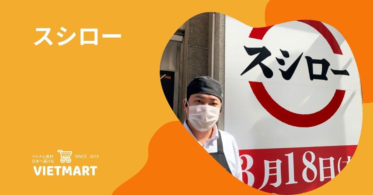 Nhà hàng Sushi giá rẻ cực phẩm ở Nhật|Sushiro (スシロー)