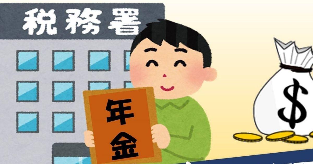 Nenkin là gì? và những thủ tục nhận Nenkin|Vietmartjp.com