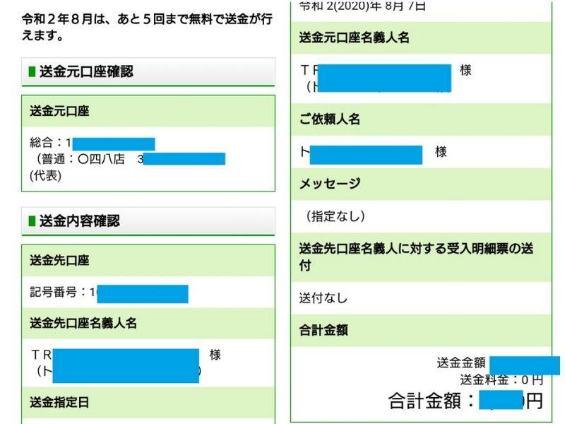 CCách chuyển tiền Yucho bằng app Yucho Online trên điện thoại