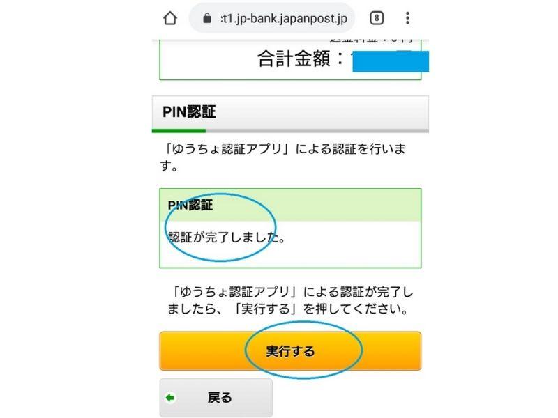 Cách chuyển tiền Yucho bằng app Yucho Online trên điện thoại