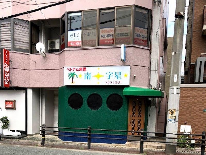 Nhà hàng Minami Juujisei - Quán ăn Việt Nam Fukuoka