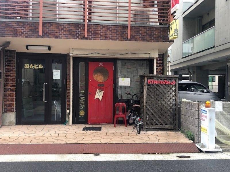 Quán Bình Dân - Quán ăn Việt Nam Nagoya
