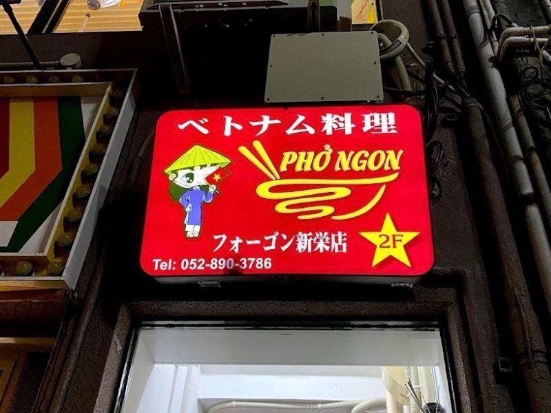 Phở ngon - Quán ăn Việt Nam Nagoya